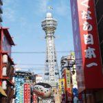ディープな大阪新世界で大人の遠足いかがですか?