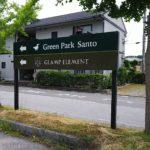 グリーンパーク山東【滋賀】