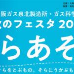 大阪ガス 秋のフェスタ2018 申込受付中です