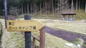 第2オートキャンプ場