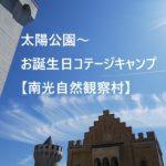 太陽公園~お誕生日コテージキャンプ【南光自然観察村】