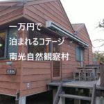 兵庫【南光自然観察村】連棟コテージ 中を詳しく紹介します!
