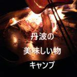 丹波の美味しい物キャンプ【キャンプリゾート森のひととき】