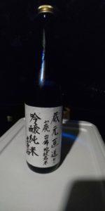 香住鶴吟醸純米生原酒