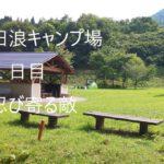 田浪キャンプ場日記 1日目 忍び寄る敵