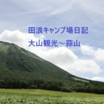 田浪キャンプ場日記 大山観光~蒜山