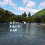 川遊びができるキャンプ場 町営向平キャンプ村【和歌山県 白浜町】