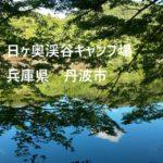 また行きたいキャンプ場 日ヶ奥渓谷キャンプ場【兵庫県丹波市】