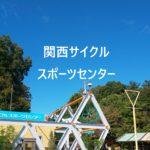 小学生におすすめ!!関西サイクルスポーツセンター【大阪】
