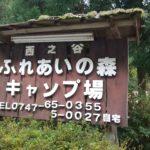 広めのサイトもあります。西之谷ふれあいの森キャンプ場【奈良】