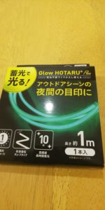 GlowHOTARU